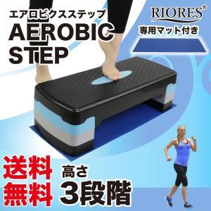 エアロビクスステップ マット付き 高さ3段調整 10cm 15cm 20cm 踏み台昇降運動 踏み台 ダイエットステップ  ステッパー|mobile-garage1