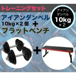 トレーニングセット [フラットベンチ/アイアンダンベル 10kg x2個(20kg)セット ] ラバーコーティング / ラバーダンベル 鉄アレイ 10キロ 筋トレ 器具|mobile-garage1|02