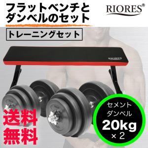 トレーニングセット [フラットベンチ/ダンベル 20kg x2個(40kg)セット ] 鉄アレイ エクササイズフィットネス ストレッチ鉄アレイ ダンベルセット|mobile-garage1