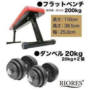 トレーニングセット [フラットベンチ/ダンベル 20kg x2個(40kg)セット ] 鉄アレイ エクササイズフィットネス ストレッチ鉄アレイ ダンベルセット 20キロ|mobile-garage1|02