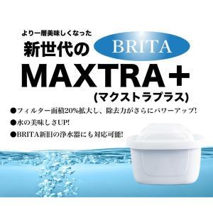ブリタ ポット アルーナ XL 3.5L マクストラ カートリッジ 7個入セット BRITA MAXTRA  送料無料 卓上 浄水ポット|mobile-garage1|04