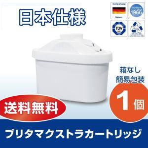 [日本仕様/正規品][定形外/送料無料]ブリタ カートリッジ マクストラ 1個入 BRITA MAXTRA交換用フィルターカートリッジ ポット型浄水器|mobile-garage1