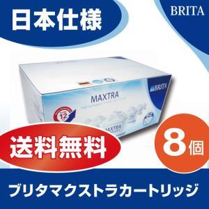 [日本仕様/正規品][送料無料]ブリタ カートリッジ マクストラ 6+2 8個入 BRITA MAXTRA交換用フィルターカートリッジ ポット型浄水器|mobile-garage1