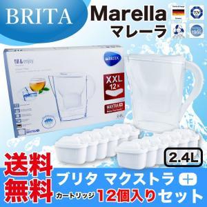 ブリタ ポット マレーラ 2.4L マクストラ プラス カー...