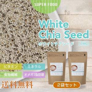 ホワイトチアシード 400g (200g x 2袋セット) [メール便送料無料] チアシード ホワイト 無添加 無着色 オメガ3脂肪酸 スーパーフード|mobile-garage1