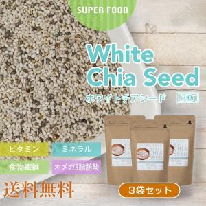 ホワイトチアシード 600g (200g x 3袋セット) [メール便送料無料] チアシード ホワイト 無添加 無着色 オメガ3脂肪酸 スーパーフード|mobile-garage1
