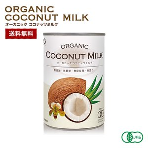 ココナッツミルク オーガニック 有機JAS認定品! 400ml グァガム不使用 オーガニックココナッツミルク|mobile-garage1