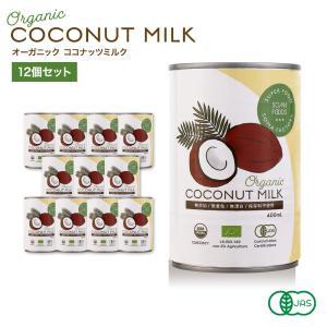 ココナッツミルク オーガニック 有機JAS認定品! 400ml x12缶セット グァガム不使用 オーガニックココナッツミルク BPAフリー 缶詰 おいしい|mobile-garage1