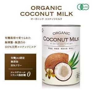 ココナッツミルク オーガニック 有機JAS認定品! 400ml x12缶セット グァガム不使用 オーガニックココナッツミルク BPAフリー 缶詰 おいしい|mobile-garage1|02