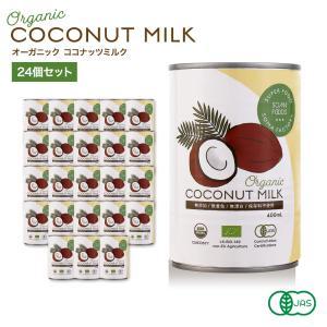 ココナッツミルク オーガニック 有機JAS認定品! 400ml x24缶セット グァガム不使用 オーガニックココナッツミルク BPAフリー 缶詰 おいしい|mobile-garage1