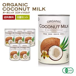 ココナッツミルク オーガニック 有機JAS認定品! 400ml x6缶セット グァガム不使用 オーガニックココナッツミルク BPAフリー 缶詰 おいしい|mobile-garage1
