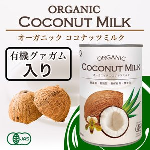 (訳あり)ココナッツミルク オーガニック 有機JAS認定品! 400ml 有機グァガム入り オーガニックココナッツミルク|mobile-garage1
