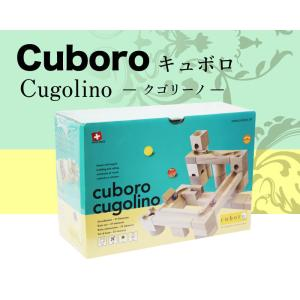 キュボロ クゴリーノ Cuboro Cugolino CUBORO クボロ [在庫僅か/即納]