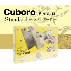 キュボロ スタンダード Cuboro Standard CU...