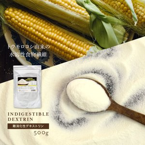 難消化性デキストリン 500g 粉末 水溶性 食物繊維 腸活 サプリメント ダイエット ファイバー サプリ トウモロコシ由来 天然送料無料
