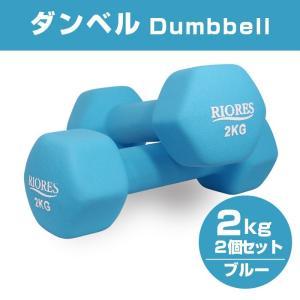ダンベル 2kg 2個セット [送料無料] エクササイズ フィットネス ダイエット ストレッチ 鉄アレイ 2キロ 女性 男性|mobile-garage1