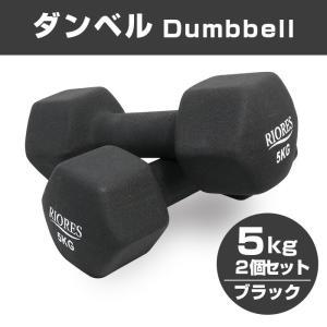 ダンベル 5kg 2個セット [送料無料] エクササイズ フィットネス ダイエット ストレッチ 鉄アレイ