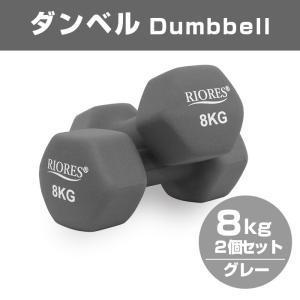 ダンベル 8kg 2個セット [送料無料] エクササイズ フィットネス ダイエット ストレッチ 鉄アレイ 8キロ 女性 男性|mobile-garage1