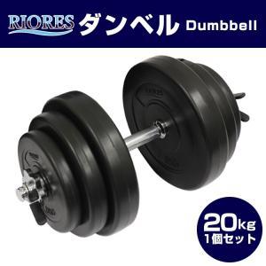 セメントダンベル 20kg 1個 [送料無料] エクササイズ フィットネス ストレッチ 鉄アレイ 20キロ 筋トレ|mobile-garage1