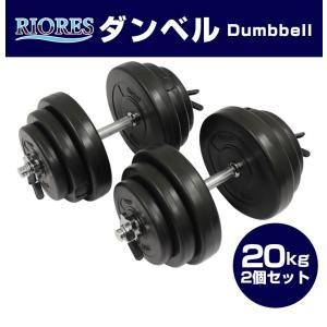 セメントダンベル 20kg 2個セット[計 40kg]  [送料無料] エクササイズ フィットネス ストレッチ 鉄アレイ 20キロ 筋トレ|mobile-garage1