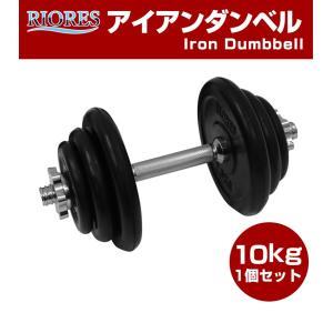 アイアンダンベル 10kg 1個  [送料無料] エクササイズ フィットネス ダイエット ストレッチ 鉄アレイ 10キロ 筋トレ|mobile-garage1