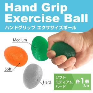 [定形外送料無料] ハンドグリップ 3個セット (ソフト・ミディアム・ハード)エクササイズボール 握力強化 手首強化 握力 トレーニング ボール 卵型 エッグ|mobile-garage1