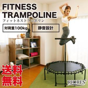 フィットネス  トランポリン 送料無料 家庭用 122cm 折り畳み式 耐荷重100kg  大人用 ...