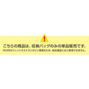 フィットネストランポリン用 収納バッグ  送料無料|mobile-garage1|02