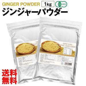 安心の有機JAS認定 オーガニック ジンジャーパウダー 大容量 1kg 生姜 パウダー 粉末 無添加 無着色 スーパーフード 美容 栄養 香辛料 スパイス 送料無料|MOBILE-GARAGE