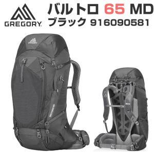グレゴリー バルトロ65 Gregory BALTORO65 MD ブラック 黒 916090581 バッグ リュック リュックサック バックパック アウトドア 並行輸入品 キャンプ|mobile-garage1