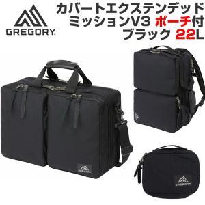 グレゴリー カバートエクステンデッドミッションV3 ポーチ付き Gregory COVERT EXTENDED MISSION V3 Black 119718  並行輸入品|mobile-garage1