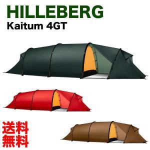 HILLBERG Kaitum4GT  モバイルガレージ MOBILE GARAGE では、キャンプ...
