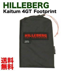 HILLBERG Kaitum4GT Footprint ヒルバーグ カイタム4GT フットプリント...