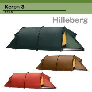 HILLBERG Keron3  モバイルガレージ MOBILE GARAGE では、キャンプ アウ...