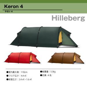 HILLBERG Keron4  モバイルガレージ MOBILE GARAGE では、キャンプ アウ...