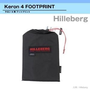 HILLBERG Keron4 Footprint ヒルバーグ ケロン4 フットプリント  モバイル...