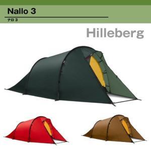 HILLBERG Nallo3 ナロ3  モバイルガレージ MOBILE GARAGE では、キャン...