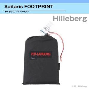HILLBERG Saitaris Footprint ヒルバーグ サイタリス フットプリント  モ...