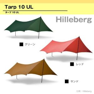 HILLBERG Tarp 10 UL ヒルバーグ タープ 10 UL  モバイルガレージ MOBI...