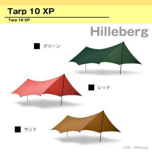 HILLBERG Tarp 10 XP ヒルバーグ タープ 10 XP  モバイルガレージ MOBI...