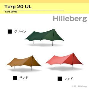 HILLBERG Tarp 20 UL ヒルバーグ タープ 20 UL  モバイルガレージ MOBI...