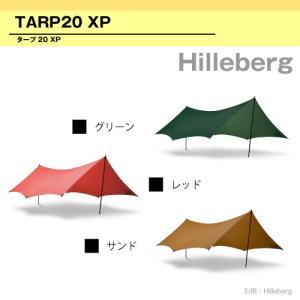 HILLBERG Tarp 20 XP ヒルバーグ タープ 20 XP  モバイルガレージ MOBI...