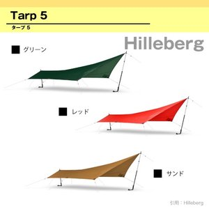 HILLBERG Tarp 5 ヒルバーグ タープ 5  モバイルガレージ MOBILE GARAG...