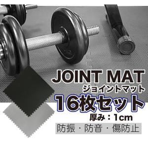 RIORES トレーニング ジョイントマット 45cmx45cmx厚さ1cm 16枚セット  高硬度55 トレーニングマット 防音 防傷 防振|mobile-garage1|08