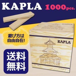 カプラ 1000 Kapla 1000 [送料無料] 積み木 積木 つみき|mobile-garage1