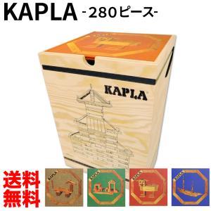 カプラ 280 Kapla 280 [送料無料]