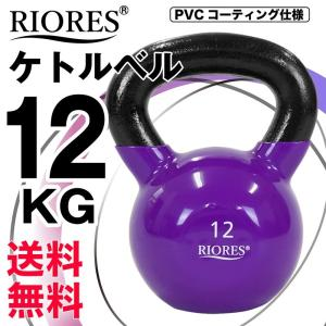 ケトルベル 12kg RIORES ケトルベル ダンベル PVCコーティング 12キロ|mobile-garage1