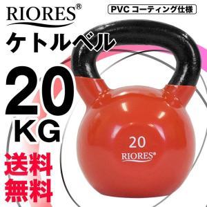 ケトルベル 20kg RIORES ケトルベル ダンベル PVCコーティング 20キロ|mobile-garage1