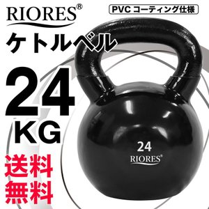 ケトルベル 24kg RIORES ケトルベル ダンベル PVCコーティング 24キロ|mobile-garage1