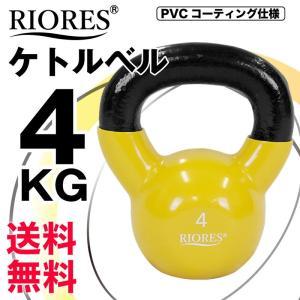 ケトルベル 4kg RIORES ケトルベル ダンベル PVCコーティング 4キロ|mobile-garage1
